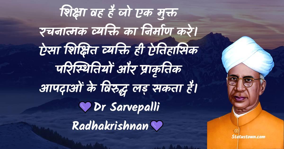 Dr Sarvepalli Radhakrishnan Inspirational Quotes