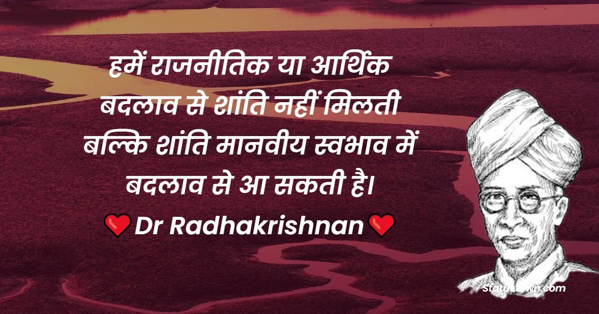Dr Sarvepalli Radhakrishnan Unique Quotes