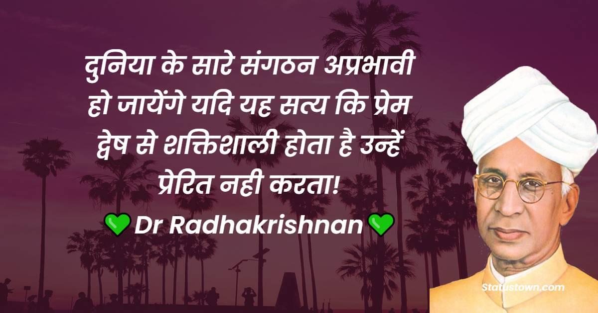 Dr Sarvepalli Radhakrishnan Quotes