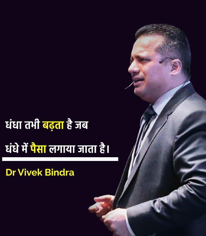 Dr Vivek Bindra Short Quotes