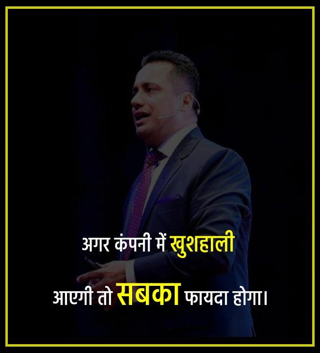 Dr Vivek Bindra Motivational Quotes