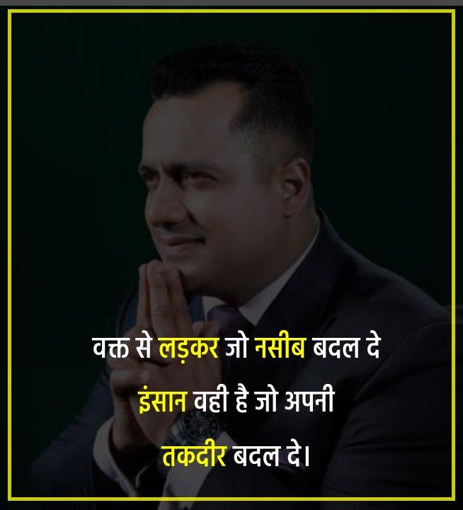 Dr Vivek Bindra Quotes - वक्त से लड़कर जो नसीब बदल दे इंसान वही है जो अपनी तकदीर बदल दे।