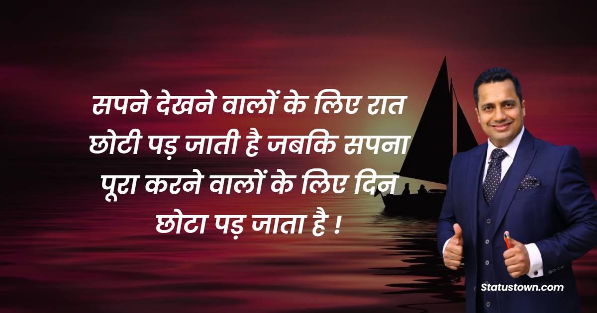 Dr Vivek Bindra Quotes - सपने देखने वालों के लिए रात छोटी पड़ जाती है जबकि सपना पूरा करने वालों के लिए दिन छोटा पड़ जाता है !