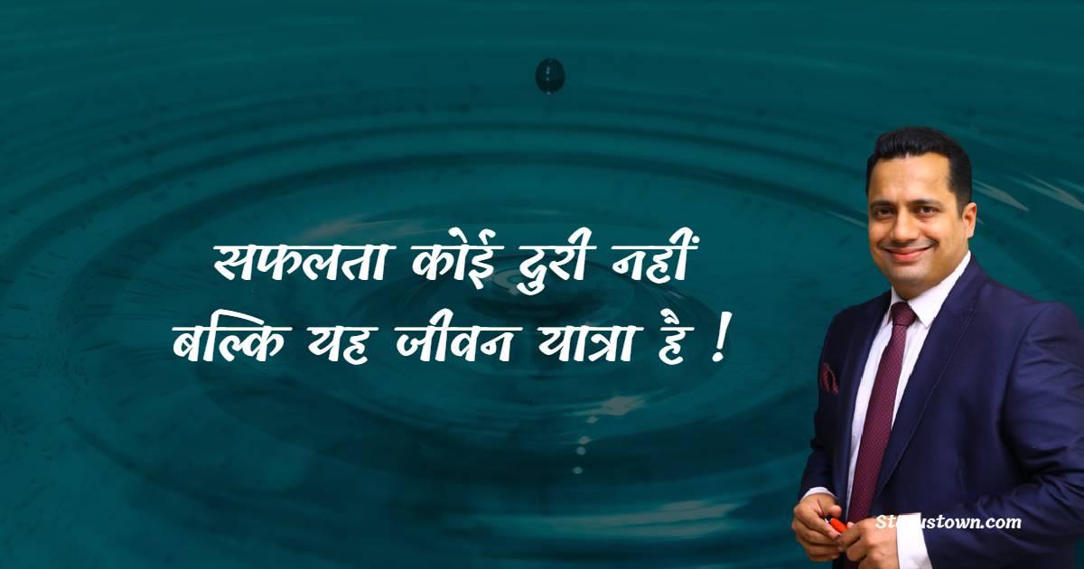 Dr Vivek Bindra Quotes - सफलता कोई दुरी नहीं बल्कि यह जीवन यात्रा है !