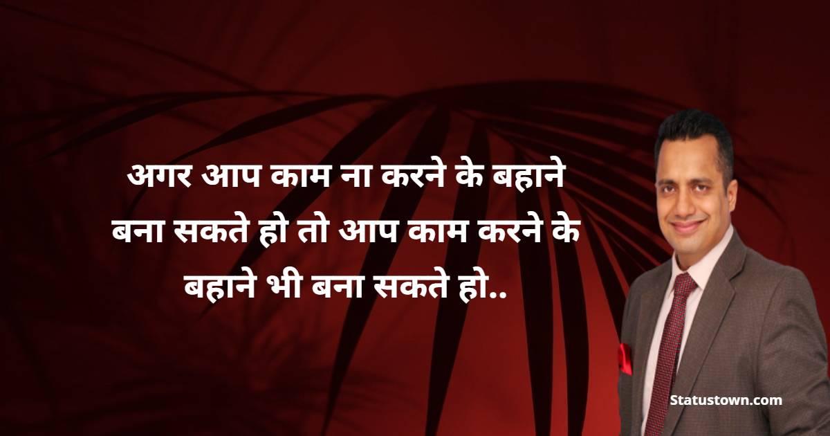 Dr Vivek Bindra Quotes - अगर आप काम ना करने के बहाने बना सकते हो तो आप काम करने के बहाने भी बना सकते हो..