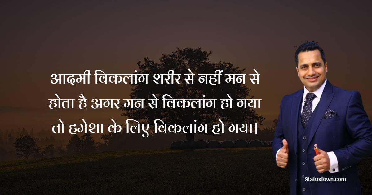 Dr Vivek Bindra Quotes - आदमी विकलांग शरीर से नहीं मन से होता है अगर मन से विकलांग हो गया तो हमेशा के लिए विकलांग हो गया।