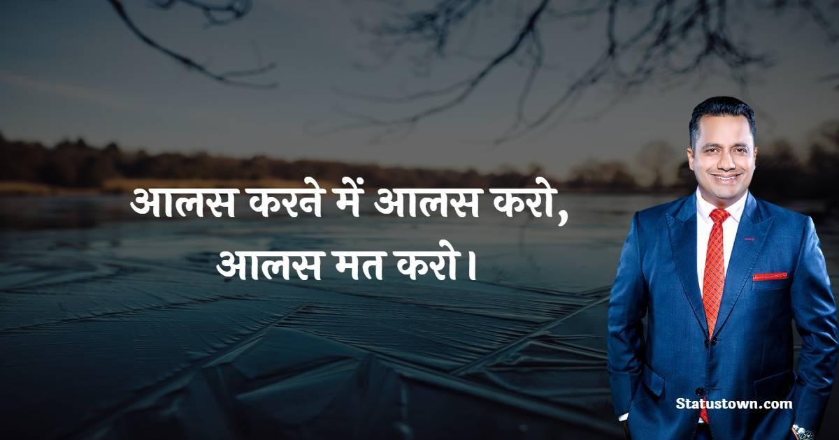 Dr Vivek Bindra Quotes - आलस करने में आलस करो, आलस मत करो।