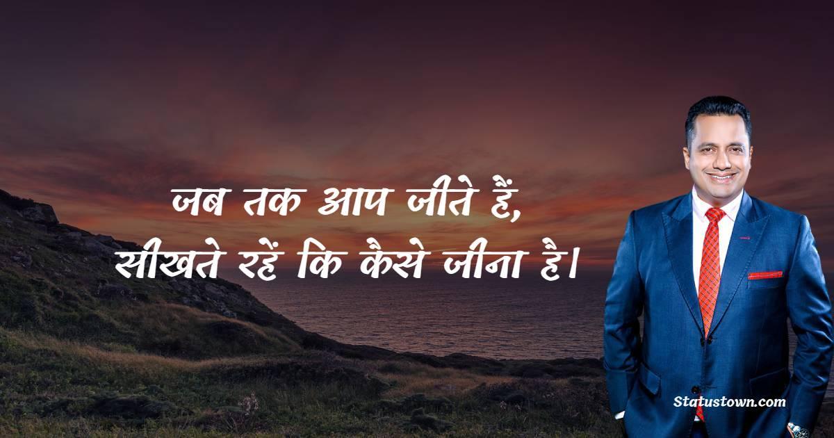 Dr Vivek Bindra Quotes -  जब तक आप जीते हैं, सीखते रहें कि कैसे जीना है।