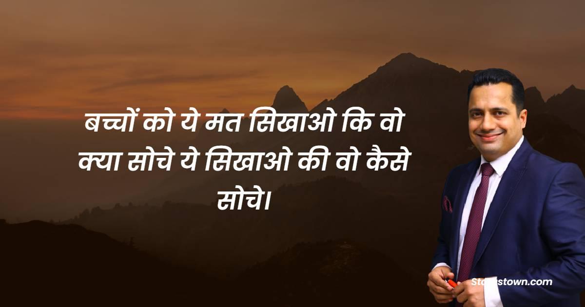 Dr Vivek Bindra Quotes - बच्चों को ये मत सिखाओ कि वो क्या सोचे ये सिखाओ की वो कैसे सोचे।