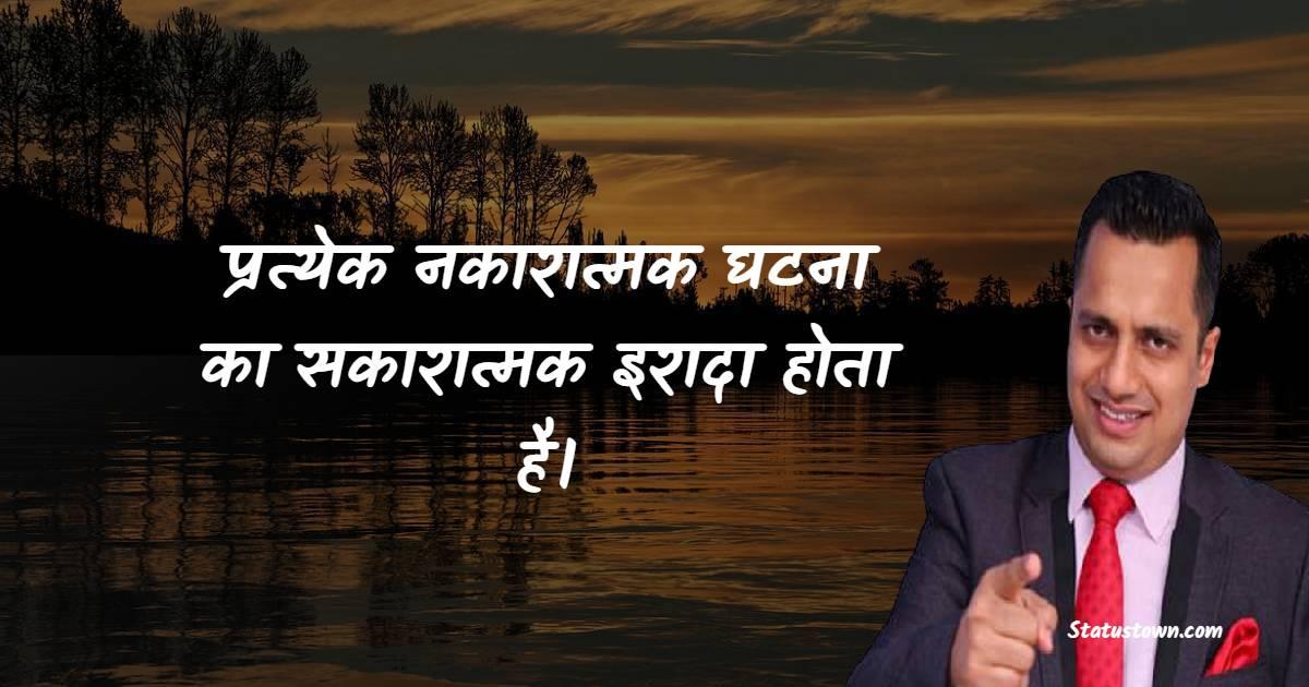 Dr Vivek Bindra Quotes -  प्रत्येक नकारात्मक घटना का सकारात्मक इरादा होता है।