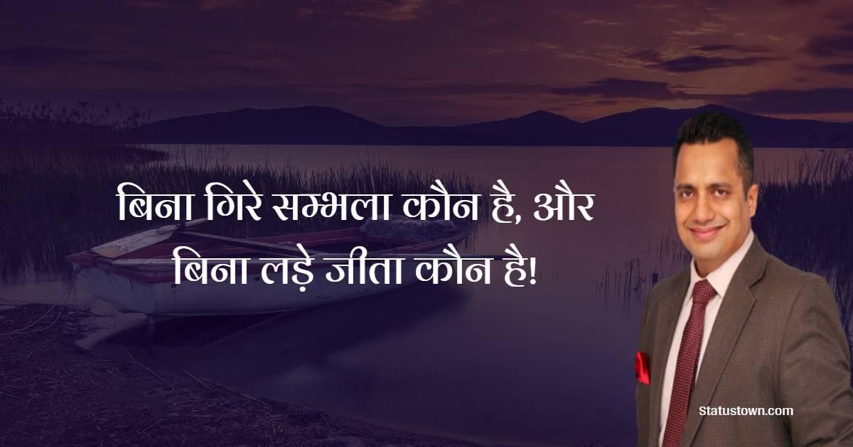 Dr Vivek Bindra Quotes - बिना गिरे सम्भला कौन है, और बिना लड़े जीता कौन है!