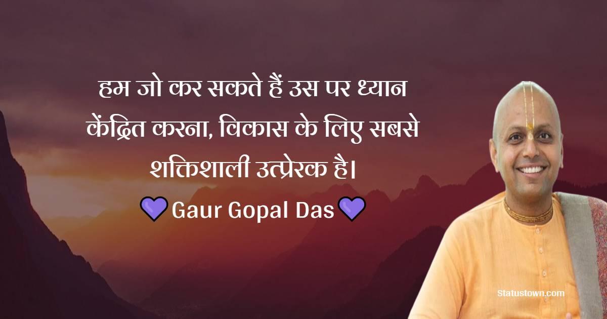 Gaur Gopal Das Quotes images