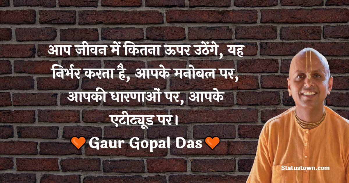 Gaur Gopal Das Positive Thoughts