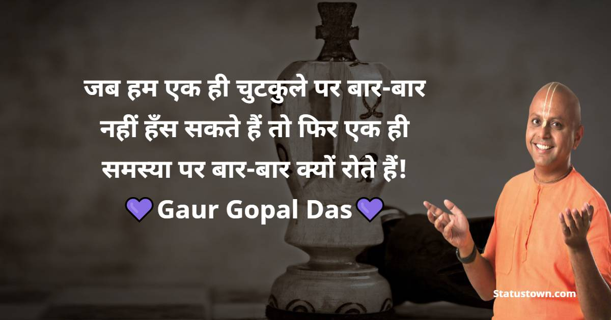 Gaur Gopal Das Short Quotes