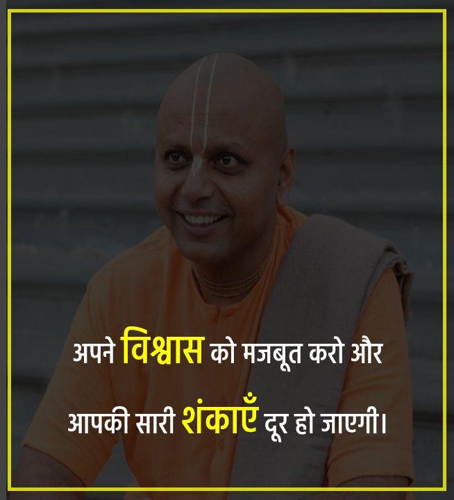 Gaur Gopal Das Inspirational Quotes