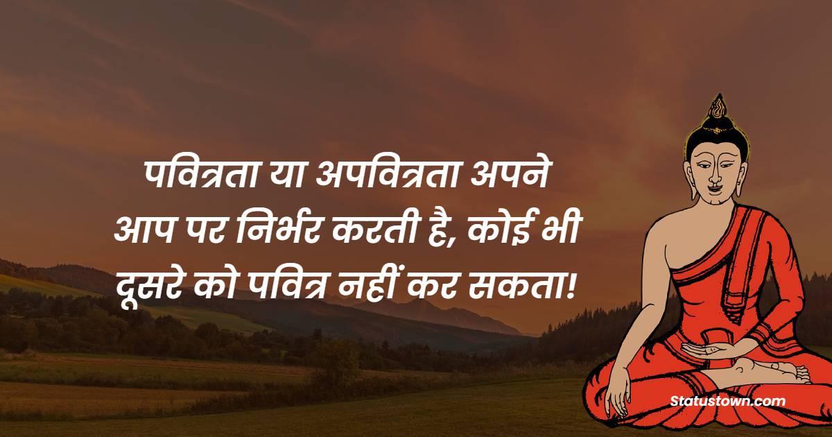 Gautama Buddha Quotes - पवित्रता या अपवित्रता अपने आप पर निर्भर करती है, कोई भी दूसरे को पवित्र नहीं कर सकता!