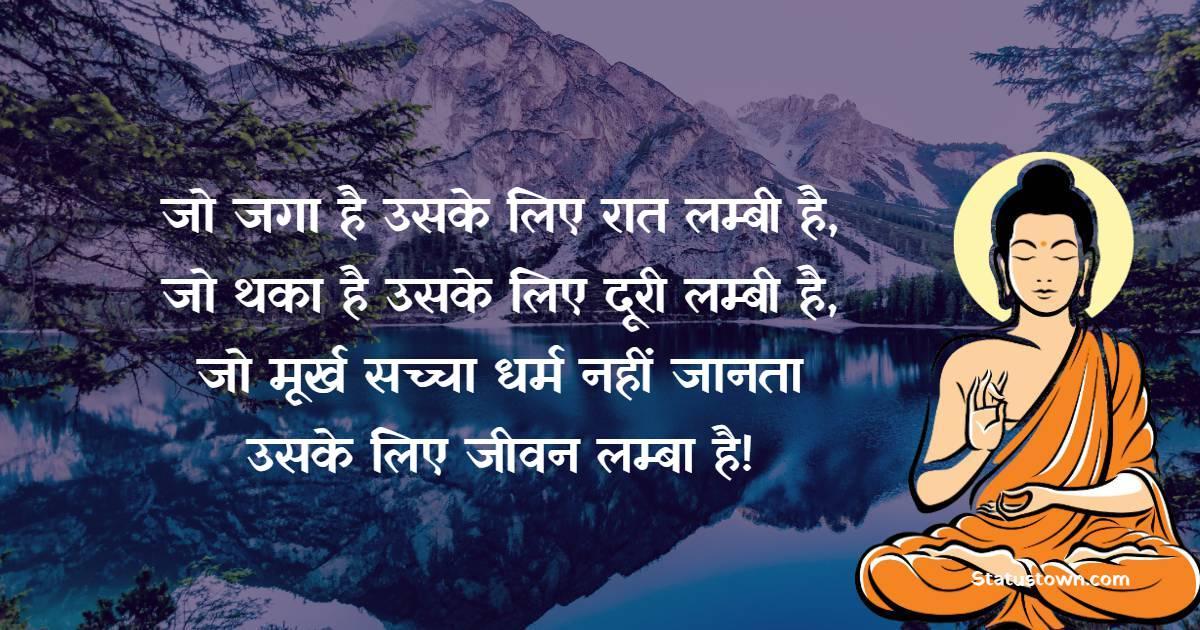 Gautama Buddha Quotes - जो जगा है उसके लिए रात लम्बी है, जो थका है उसके लिए दूरी लम्बी है, जो मूर्ख सच्चा धर्म नहीं जानता उसके लिए जीवन लम्बा है!