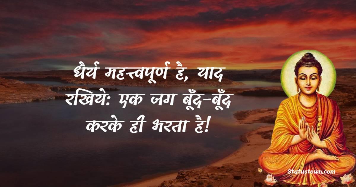 Gautama Buddha Quotes -  धैर्य महत्त्वपूर्ण है, याद रखिये: एक जग बूँद-बूँद करके ही भरता है!