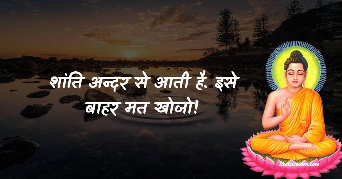 Gautama Buddha Quotes - शांति अन्दर से आती है. इसे बाहर मत खोजो!