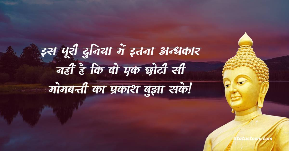 Gautama Buddha Short Quotes