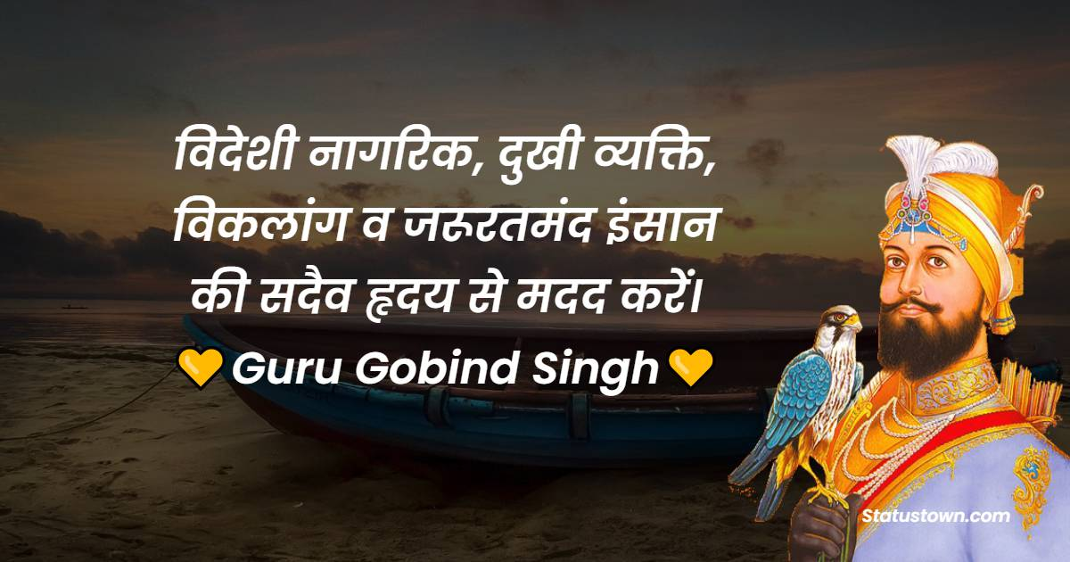 Guru Gobind Singh Quotes, Thoughts, and Status