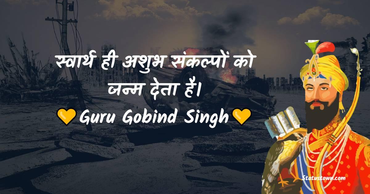 Guru Gobind Singh Quotes - स्वार्थ ही अशुभ संकल्पों को जन्म देता है।