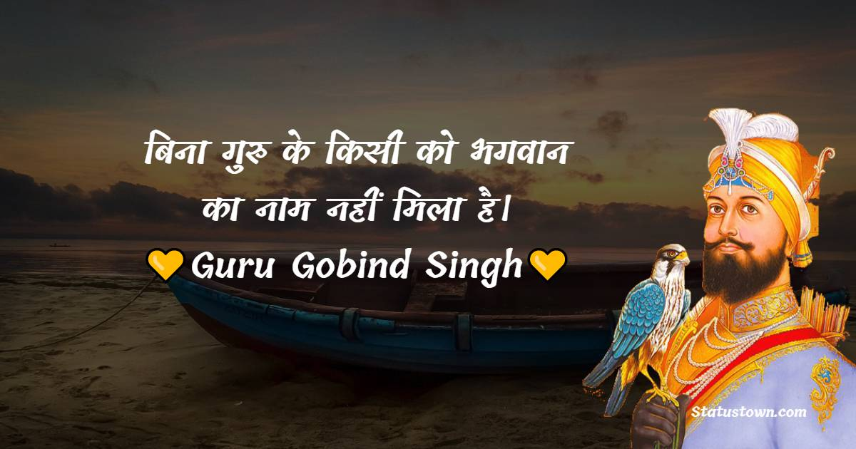 Guru Gobind Singh Positive Thoughts
