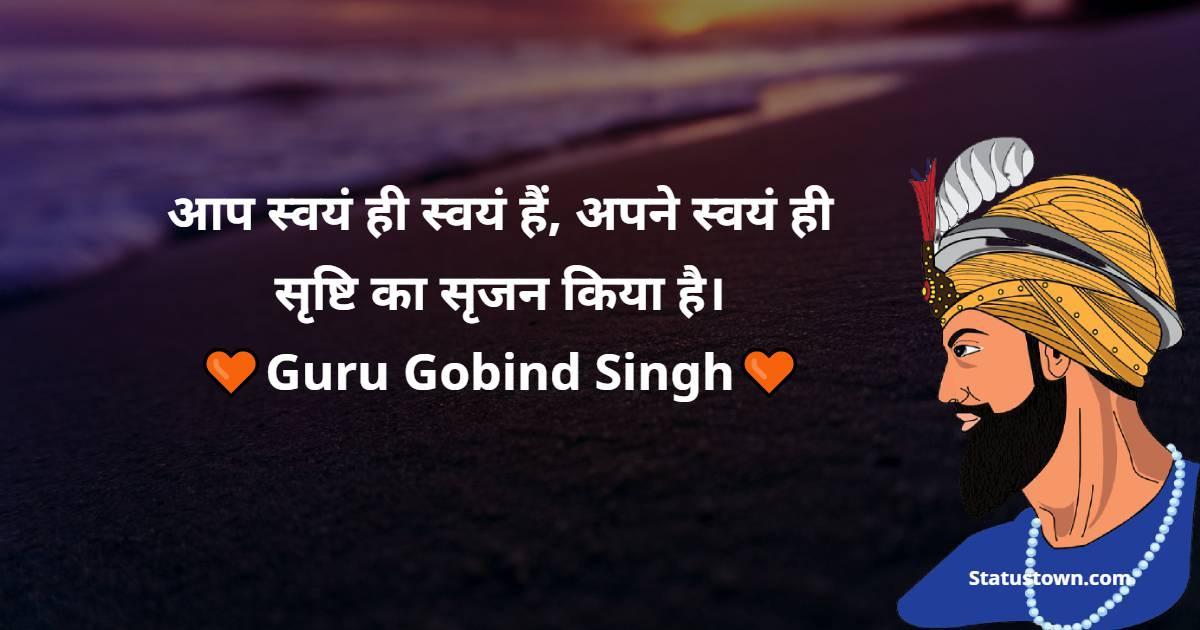 Guru Gobind Singh Short Quotes