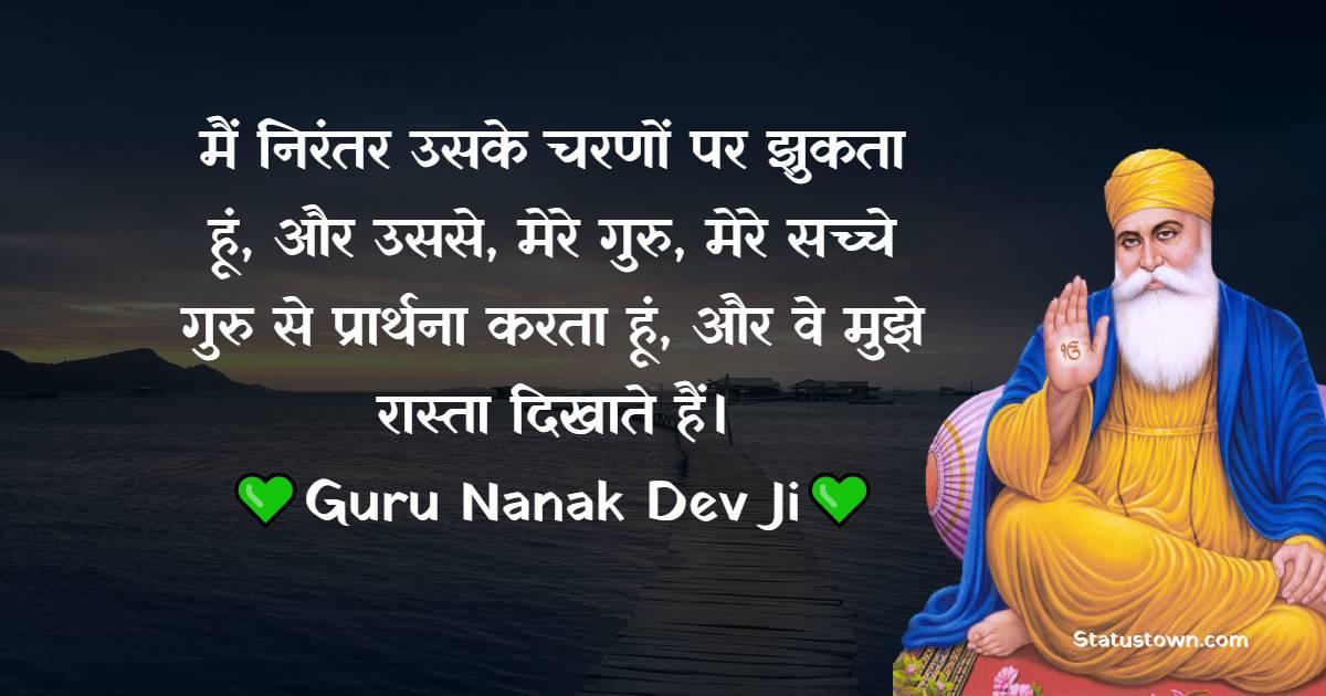 Guru Nanak Ji  Quotes, Thoughts, and Status