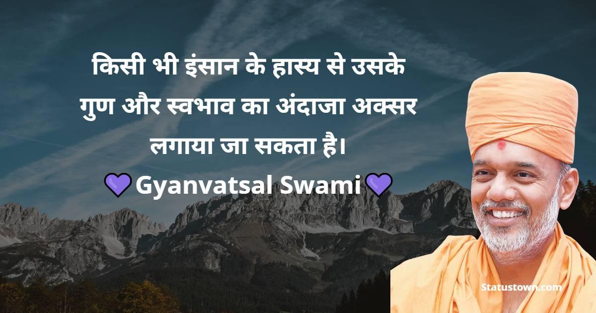 Gyanvatsal Swami Quotes - किसी भी इंसान के हास्य से उसके गुण और स्वभाव का अंदाजा अक्सर लगाया जा सकता है।