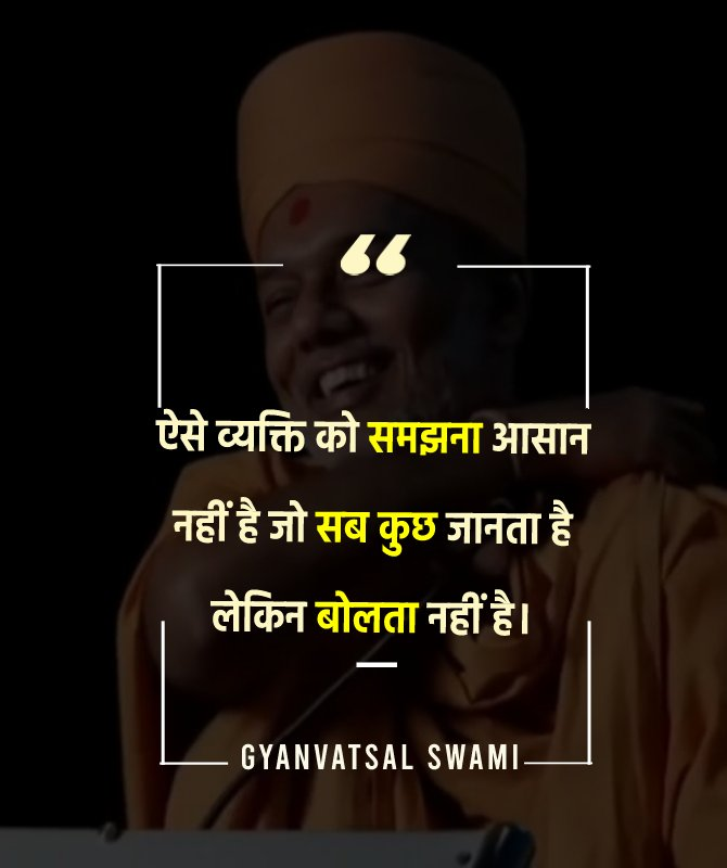 Gyanvatsal Swami Quotes images
