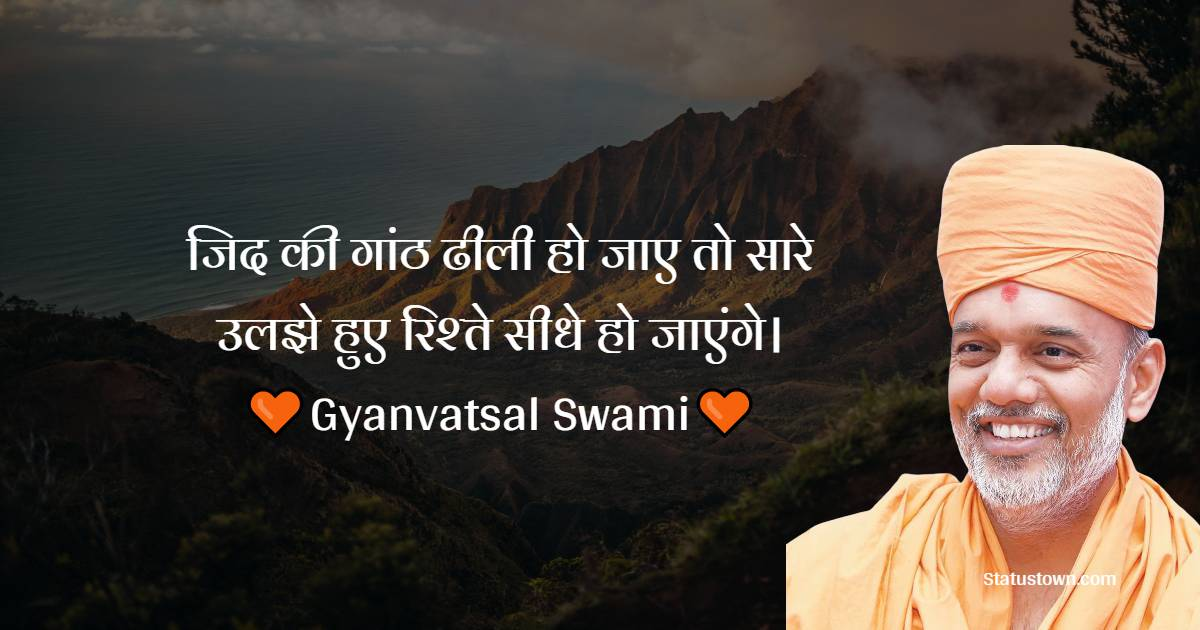 Gyanvatsal Swami Positive Thoughts