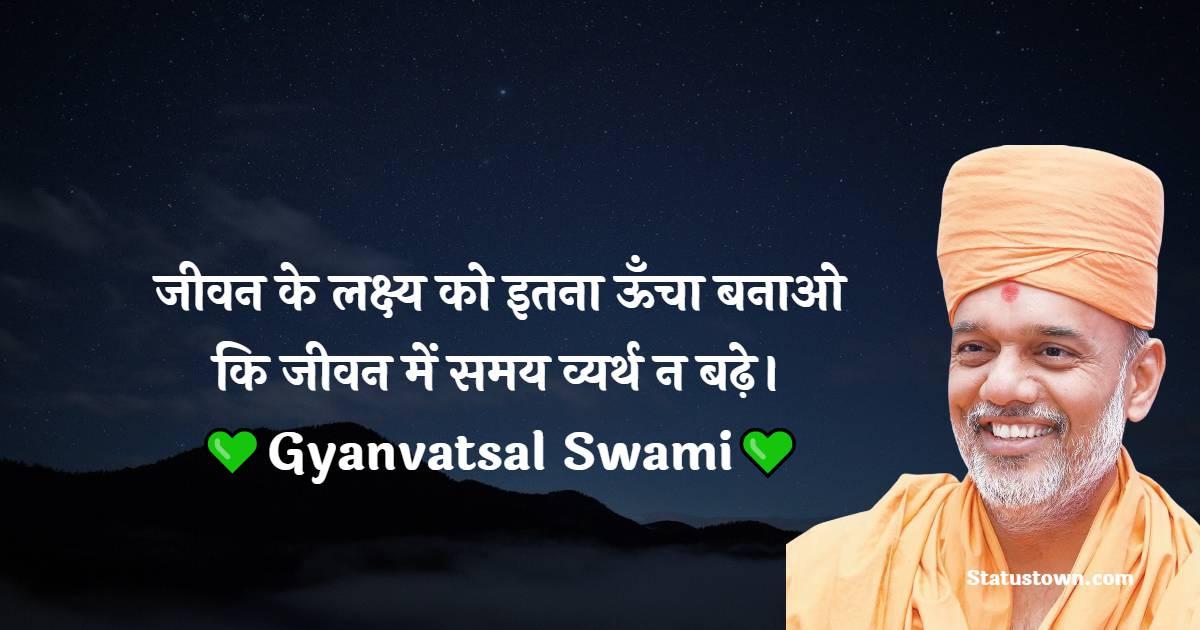 Gyanvatsal Swami Motivational Quotes