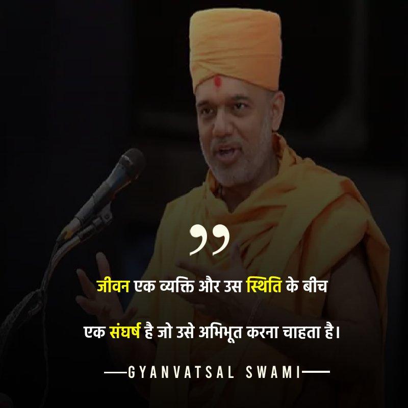 Gyanvatsal Swami Inspirational Quotes