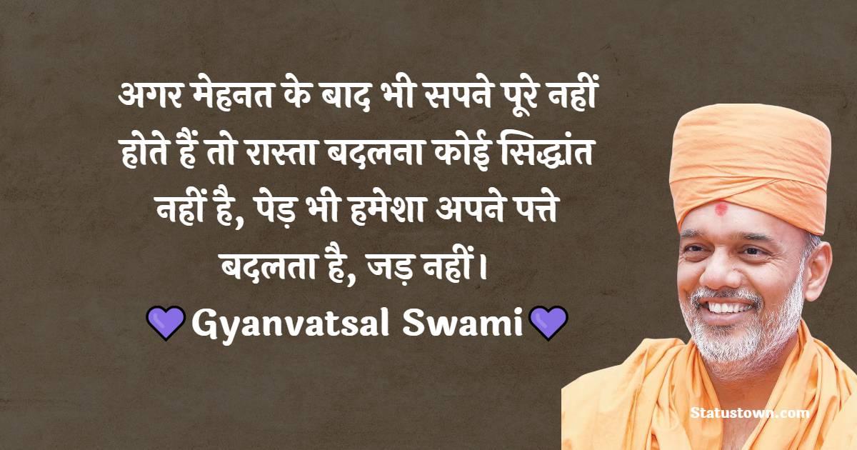 Gyanvatsal Swami Thoughts