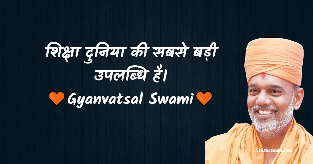 Gyanvatsal Swami Quotes