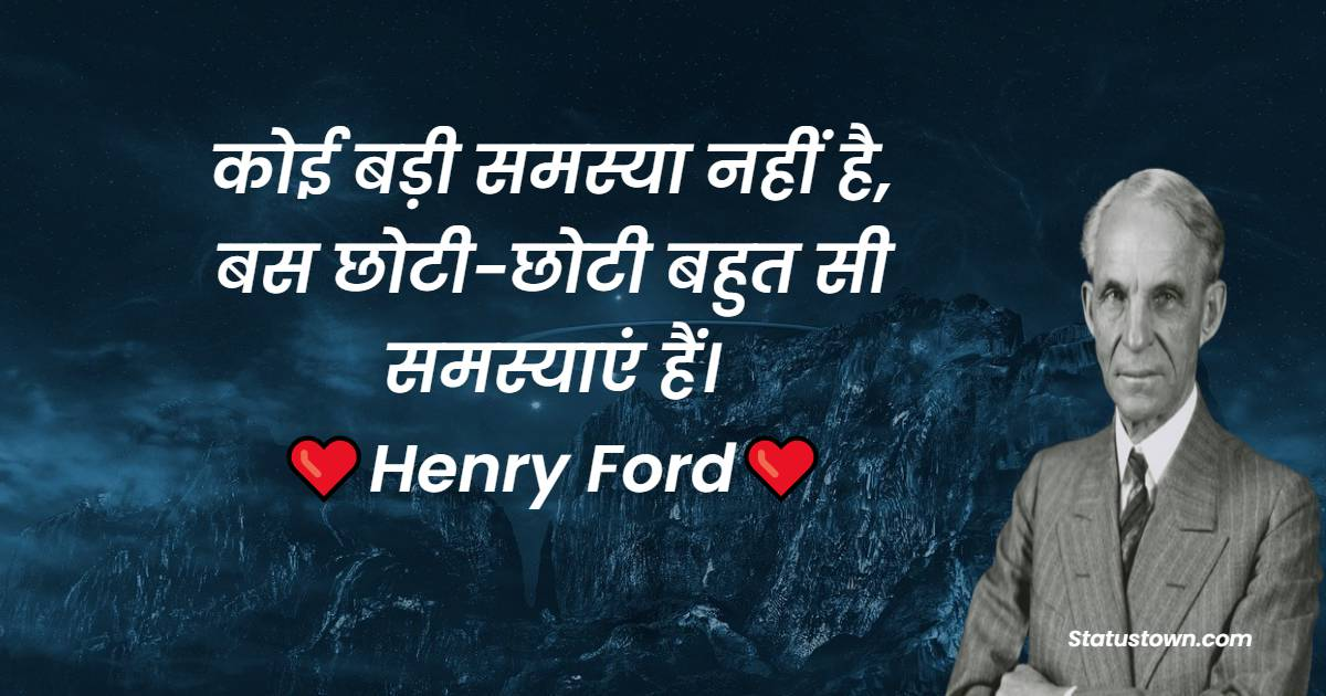 Henry Ford Inspirational Quotes