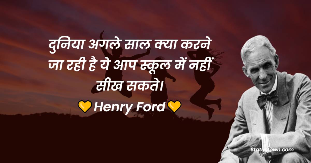 Henry Ford Positive Quotes