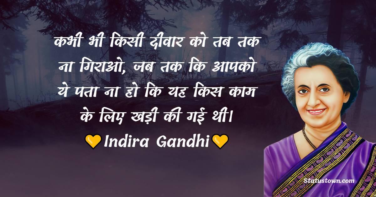Indira Gandhi Positive Thoughts
