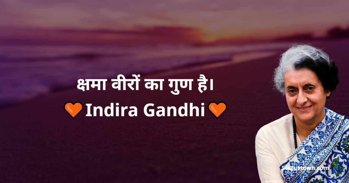 Indira Gandhi Short Quotes