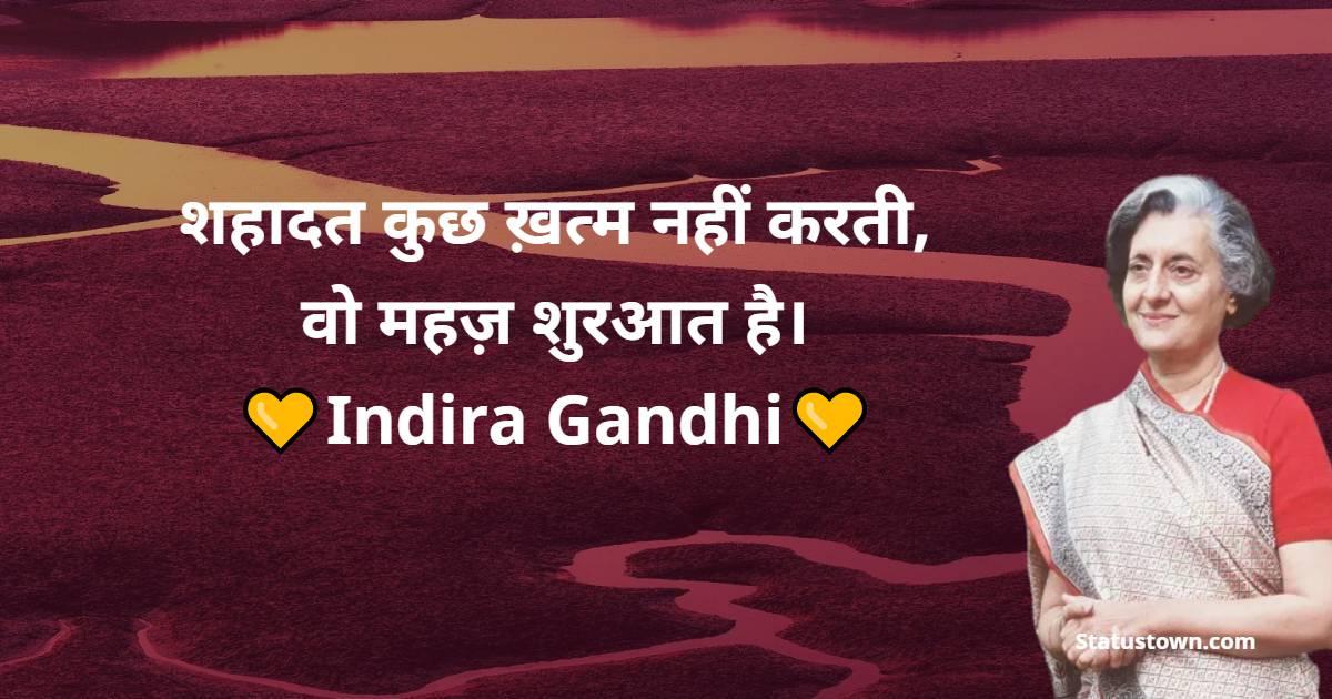 Indira Gandhi Motivational Quotes