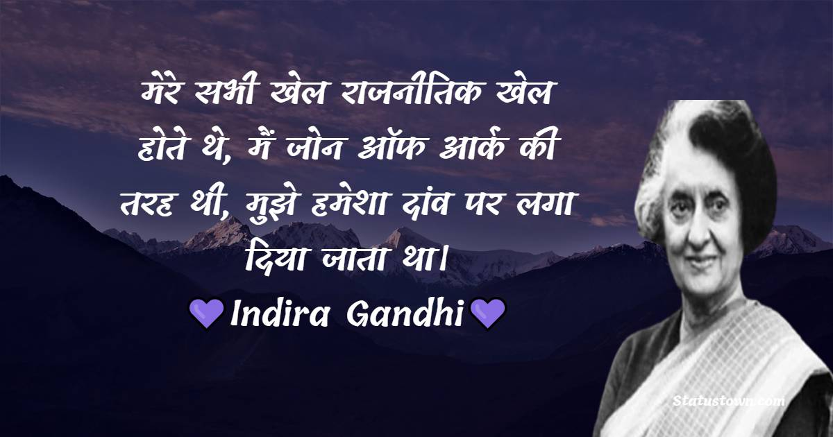 Indira Gandhi Quotes, Thoughts, and Status