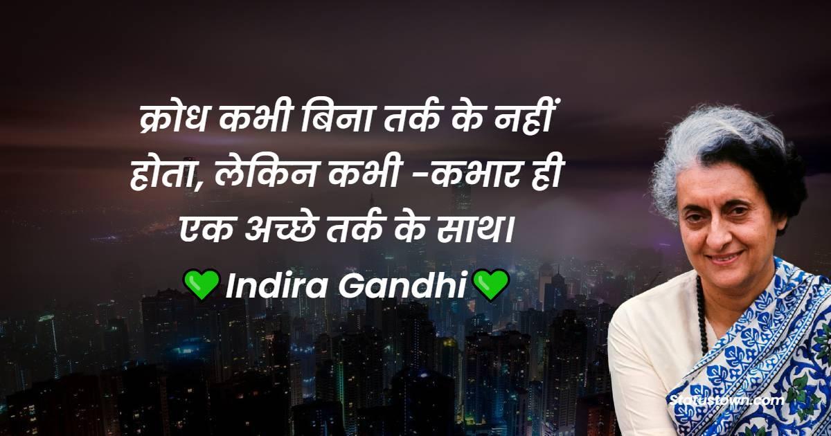 Indira Gandhi Thoughts