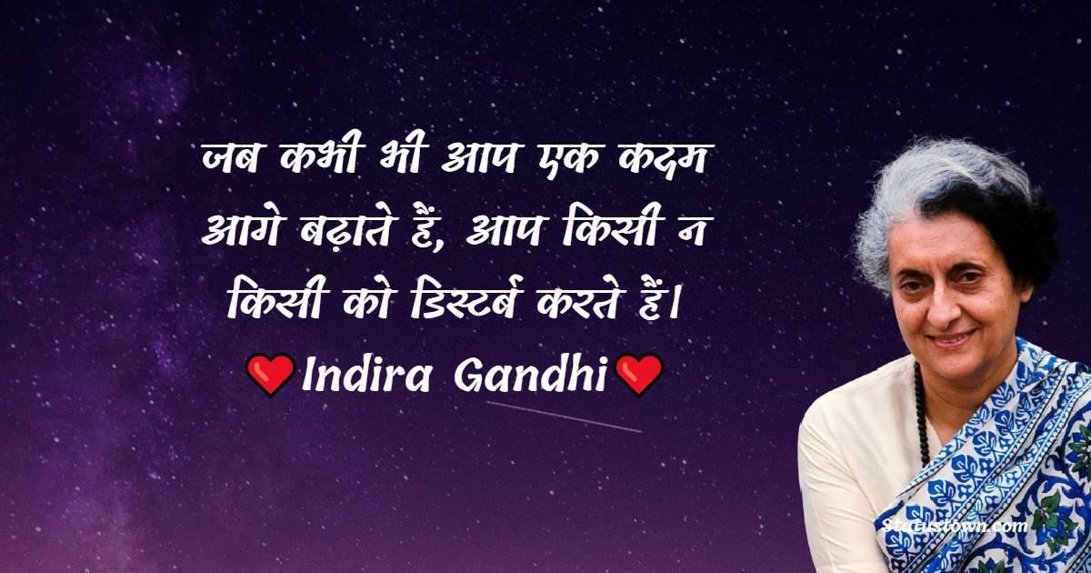 Indira Gandhi Unique Quotes