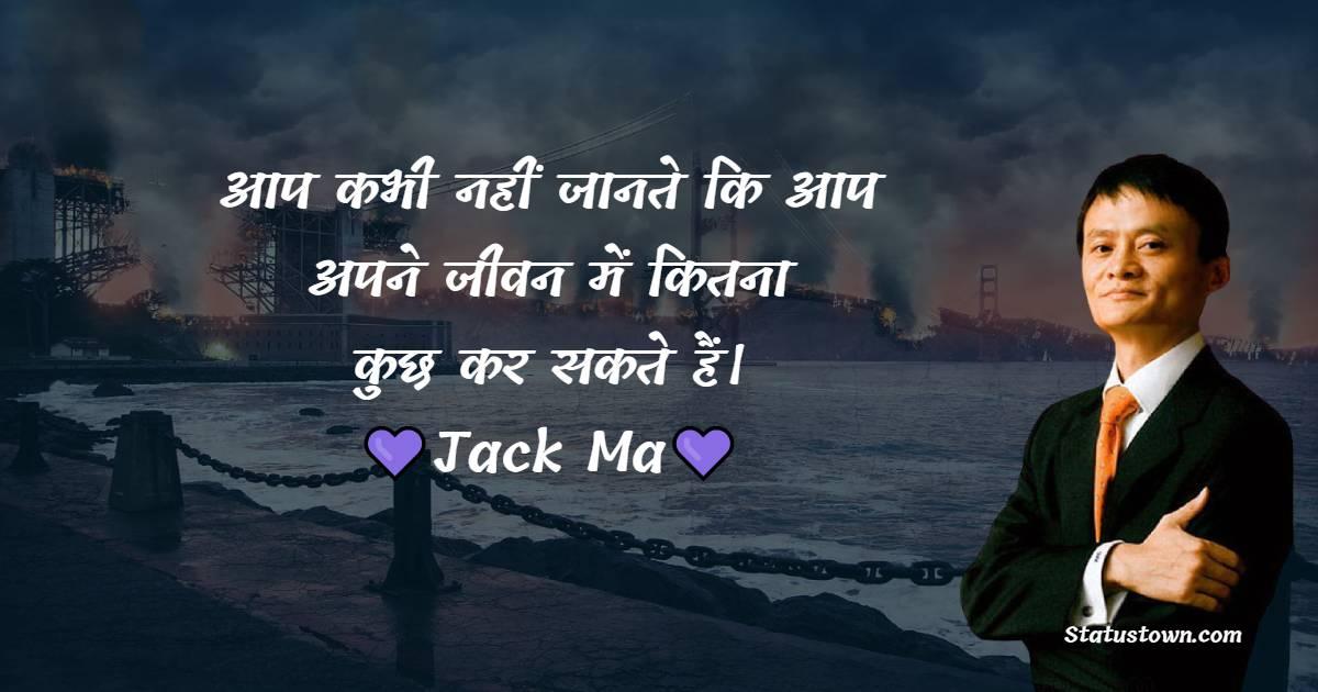 Jack Ma Quotes - आप कभी नहीं जानते कि आप अपने जीवन में कितना कुछ कर सकते हैं।
