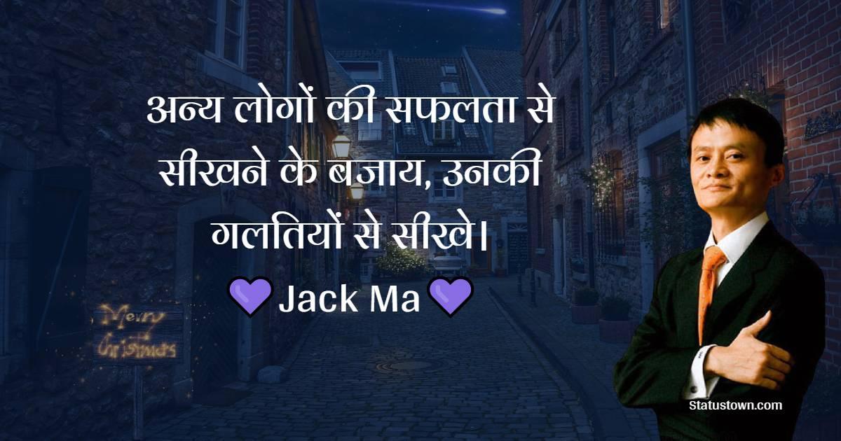 Jack Ma Quotes - अन्य लोगों की सफलता से सीखने के बजाय, उनकी गलतियों से सीखे।