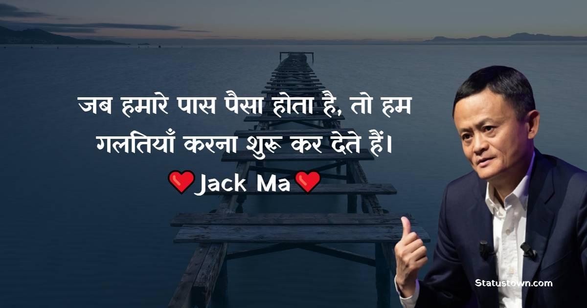 Jack Ma Unique Quotes
