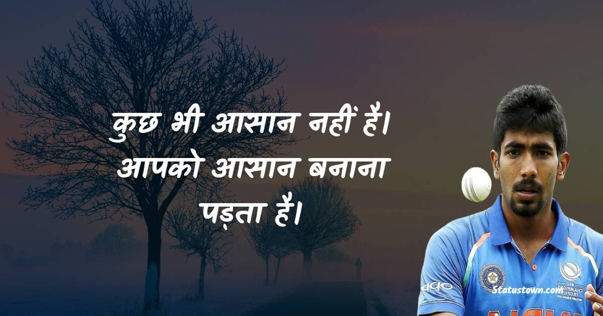 Jasprit Bumrah Quotes, Thoughts, and Status