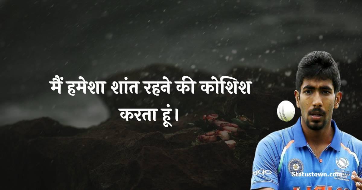 Jasprit Bumrah Quotes on Hard Work