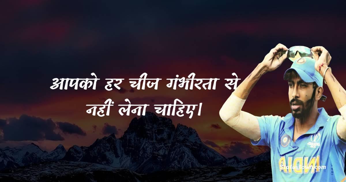 Jasprit Bumrah Amazing Quotes
